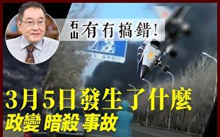 【有冇搞错】政变 暗杀 事故 3月5日发生什么