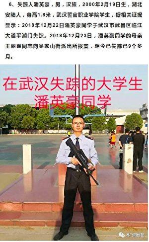 原武漢警察職業學院學生潘英豪,於2018年12月22號失蹤。(網絡圖片)