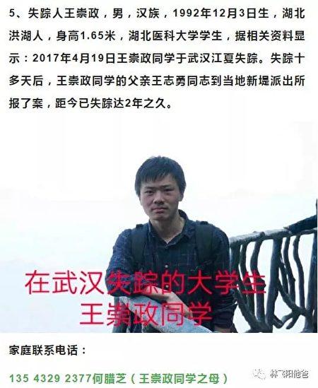 原湖北醫科大學學生王崇政,2017年4月21日在武漢江夏區失蹤。(網絡圖片)