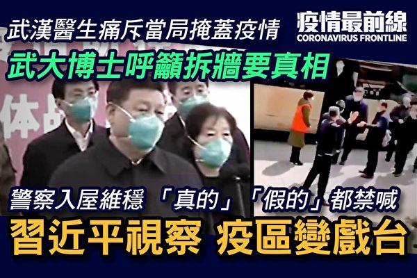 【疫情最前线】习近平视察武汉 疫区变戏台
