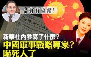 【有冇搞錯】中國軍事戰略專家?嚇死人了