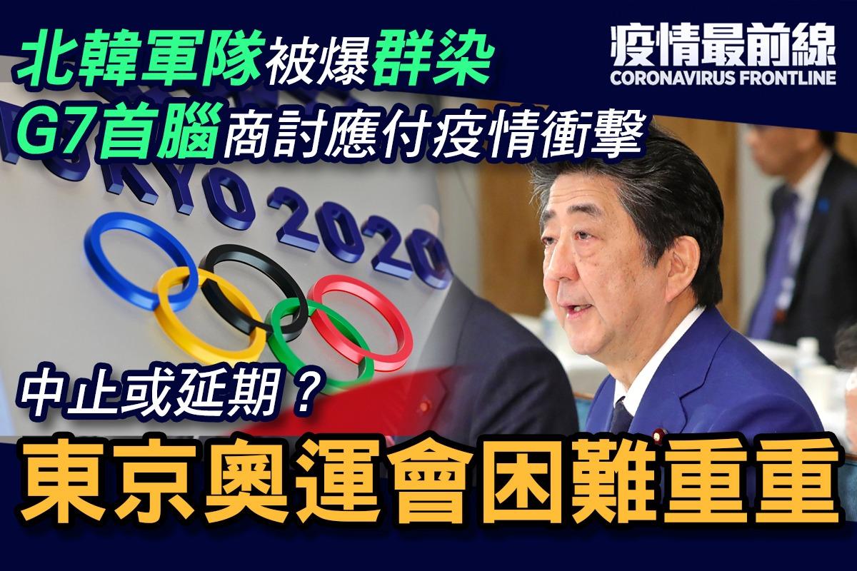 【疫情最前線】中止或延期? 東京奧運會困難重重