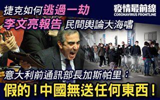 【疫情最前線】意大利:中國沒送任何東西!
