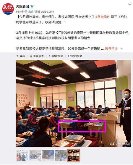 3月15日贵阳一中普瑞国际学校开学,学生课桌间距离并未比之前远。(微博截图)