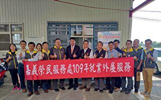 新港服務台成立  強化就業外展服務