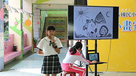 兴嘉国小小朋友杨又蓉谈自己创作历程。