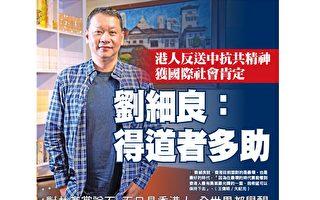 專訪劉細良:反送中反共令香港抗疫現奇蹟