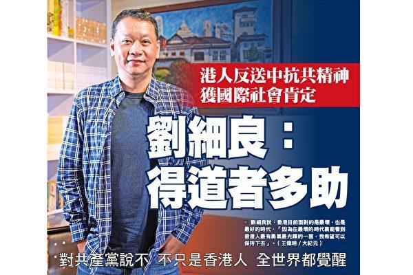 专访刘细良:反送中反共令香港抗疫现奇迹