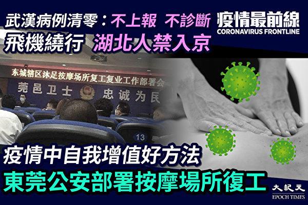 【疫情最前线】东莞公安部署按摩场所复工