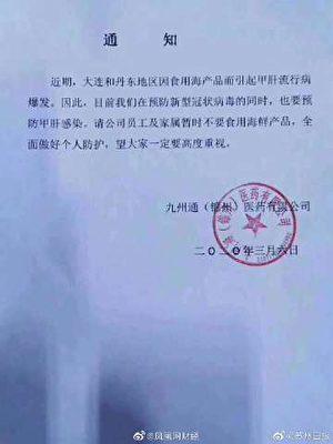中國九州通醫藥有限公司6日發出通告:「近期,大連和丹東地區因食用海產品而引起甲肝流行病爆發。」(來自微博)