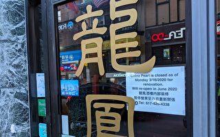 視頻:疫情嚴重衝擊大波士頓餐廳行業