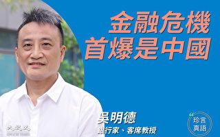 【珍言真語】吳明德:二次大蕭條將發生在中國