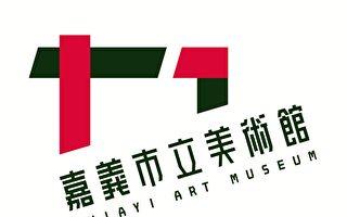 嘉義市立美術館視覺識別系統「+1」的美術館