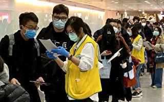 台灣外來中共肺炎患者增多 調升紅色旅遊警示
