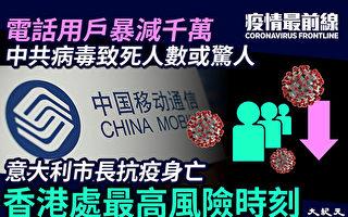 【疫情最前线】香港处于最高风险时刻
