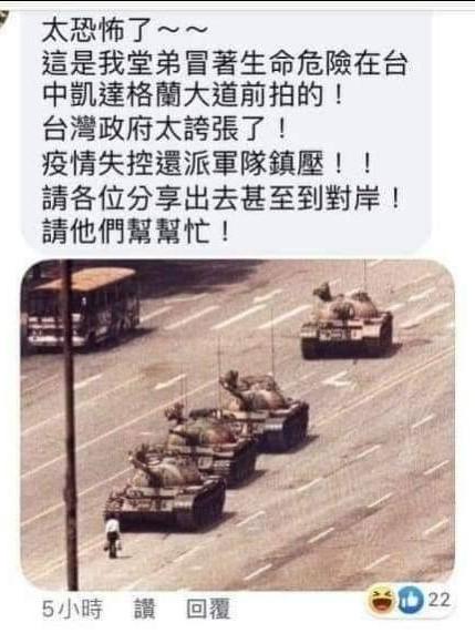 台中一名26歲張姓民眾於在巴哈姆特論壇轉發散布「疫情失控,台北派軍隊鎮壓」的圖文假訊息。