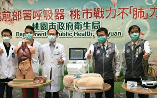 """超前部署呼吸器 桃市对抗病毒的新战""""疫"""""""