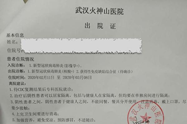 火神山醫院提供的出院證。(受訪者提供)