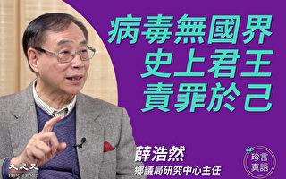 【珍言真语】薛浩然:瘟疫流行 史上君王罪己忏悔