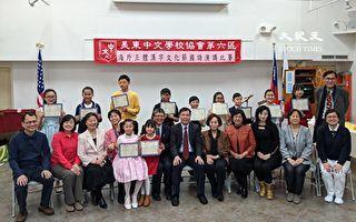 """正体汉字国语演讲赛 """"行善""""让孩子成长"""