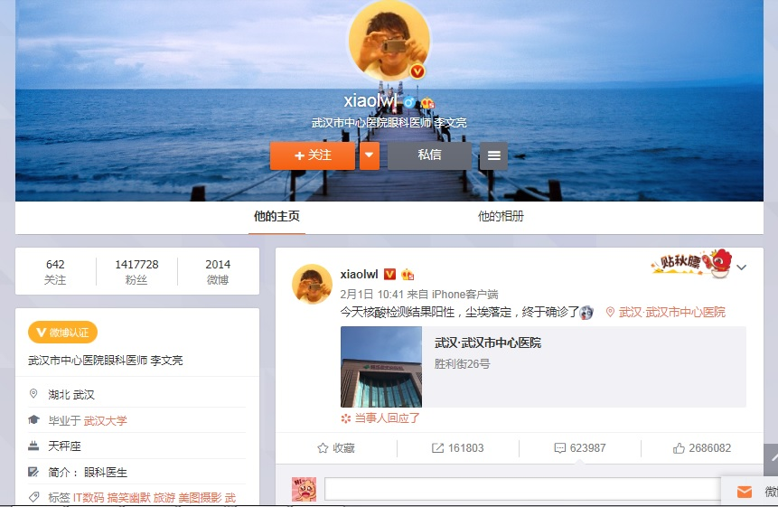 李文亮微博粉絲增至141萬 每日大量留言