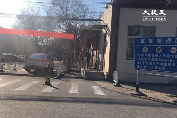 北京军队大院军人隔离 家属探亲如探监