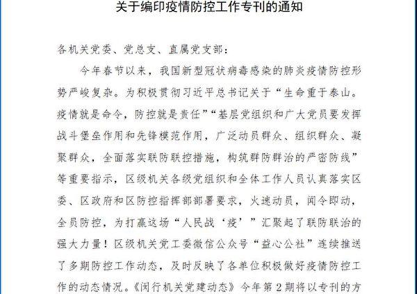 上海市閔行區機關黨工委2020年2月18日「關於編印疫情防控工作專刊的通知」文件截圖。(大紀元)
