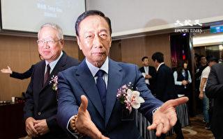 郭台銘:鴻海威州廠考慮自製口罩
