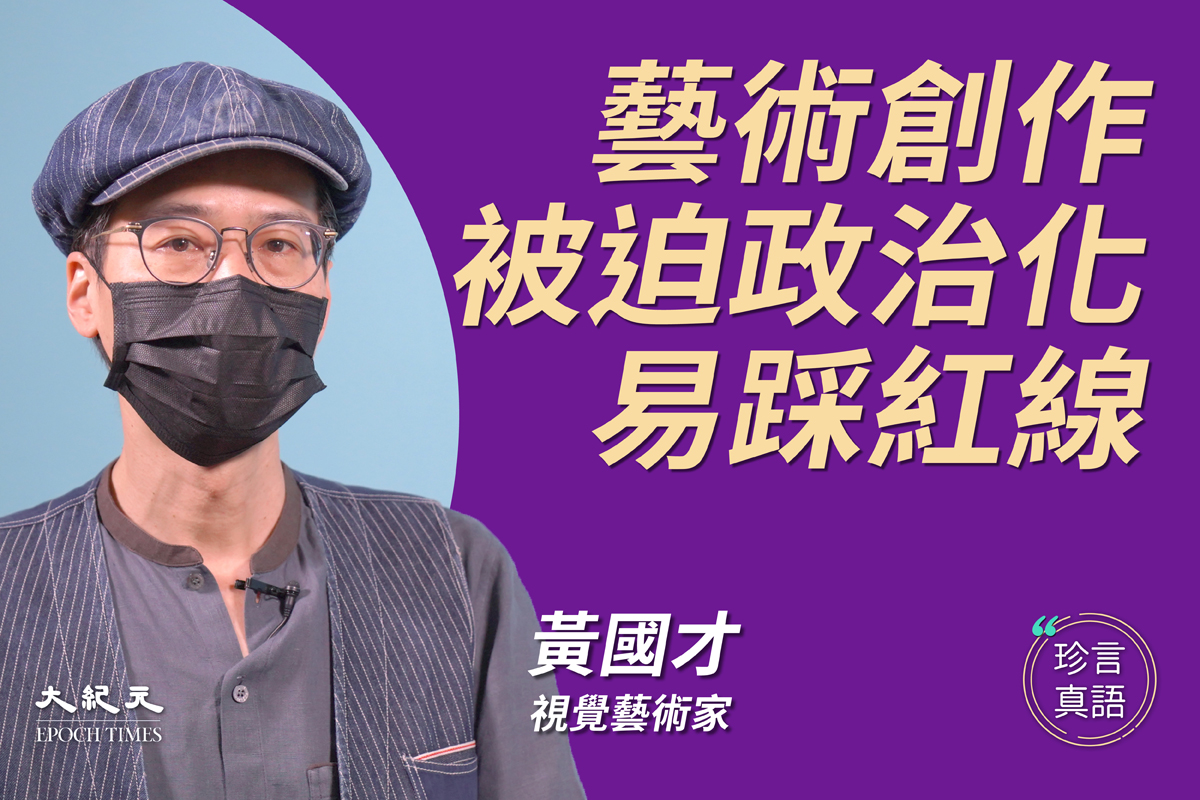 香港藝術家黃國才(Kacey Wong)認為,時局動亂,每一個人都應發揮自身的力量,去捍衛信念和價值。(大紀元《珍言真語》製作組)