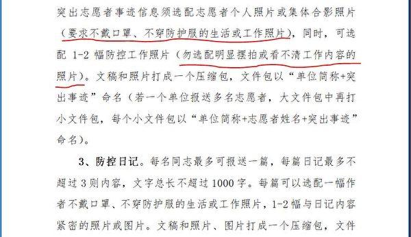 上海市閔行區機關黨工委「關於編印疫情防控工作專刊的通知」明文規定先進個人或集體必須使用「不戴口罩、不穿防護服」的照片。(大紀元)