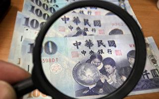 台海外資金專法上路滿1年 申請匯回金額達2166億元