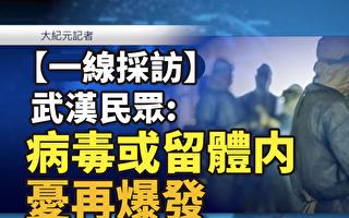 【一線採訪視頻版】武漢人:病毒或留體內再爆發