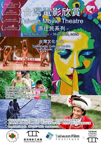 台加3月推出:台灣電影欣賞之原住民系列