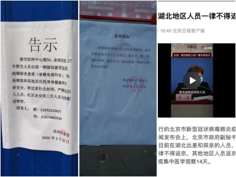 中共肺炎武漢病例清零內幕被曝光 北京通知露端倪