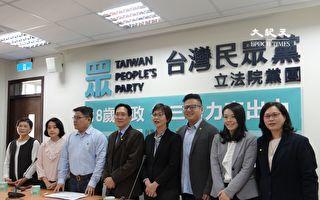 台公民权下修18岁 民众党、时力共推修宪委员会