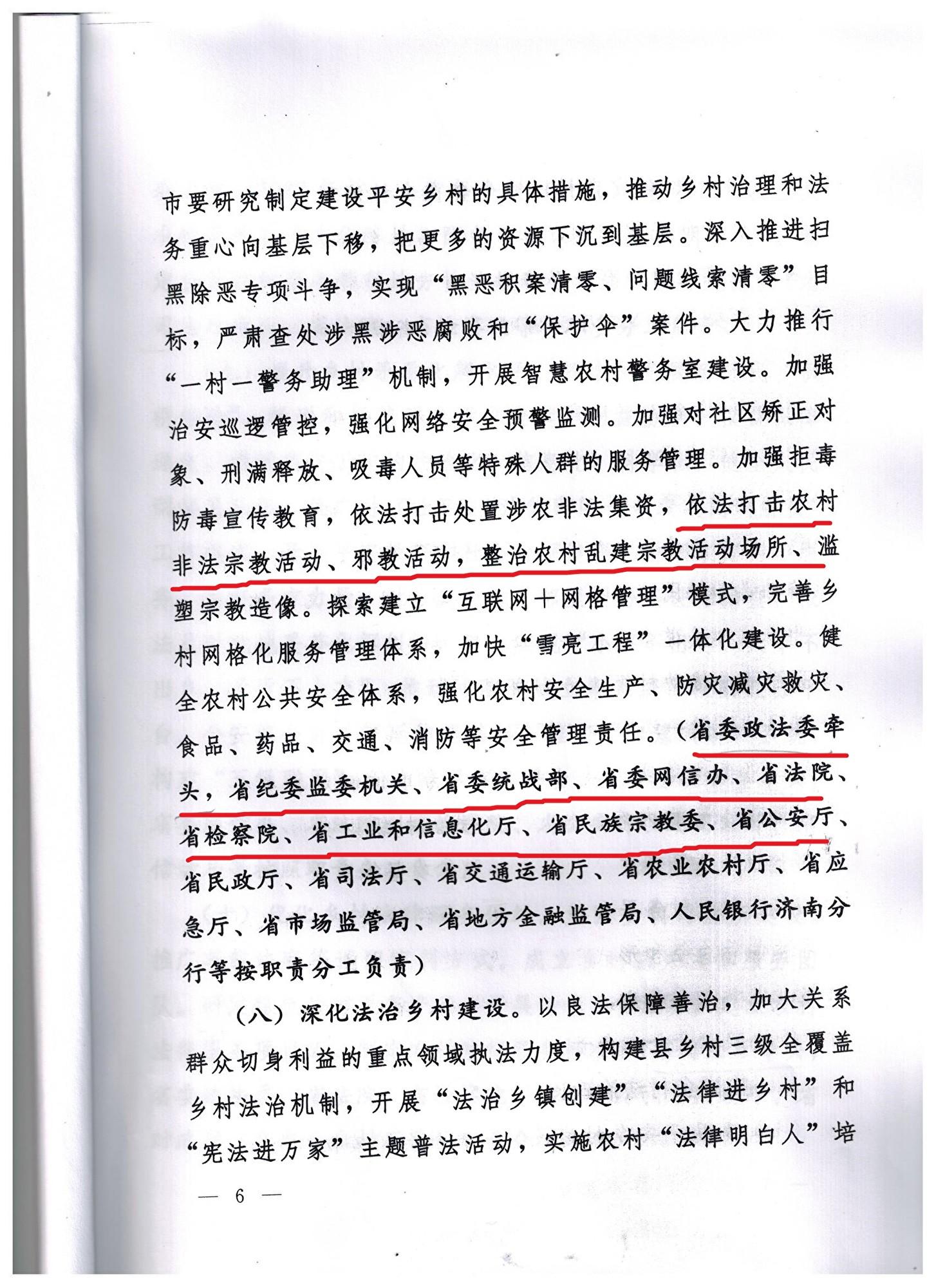 山東省委辦公廳2月17日下發的文件顯示,中共仍在迫害法輪功。(大紀元)