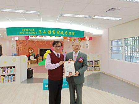 新港国小校长颜金郎(左)致送感谢状予玉山银行董事长曾国烈。