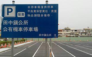 田中镇所火车站前设置免费停车场