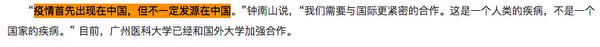 中共專家鍾南山的說法。(網絡截圖)