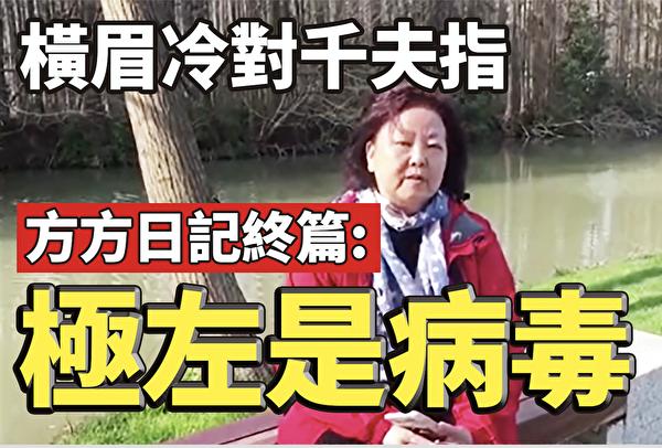 被譽為「武漢良心」的作家方方,封城期間撰寫的日記連載在2020年3月25日停筆。她最終篇字裏行間仍流露對染疫逝者的不捨,面對極左五毛的挑釁,則痛批他們是中國社會的病毒。(大紀元圖片)