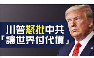 【热点互动】川普首次批中共隐瞒 美政界吁追责