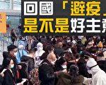 夏小強:中共正為宣布疫情爆發做輿論鋪墊