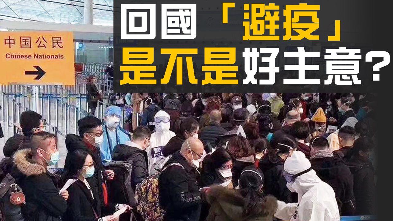 夏小強:中共正在為宣佈中共肺炎疫情爆發做輿論鋪墊