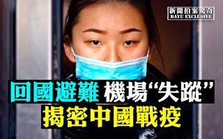 【拍案驚奇】華人回國避疫?美國防疫別小看