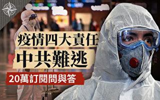 【世界十字路口】疫情四大責任 中共難逃