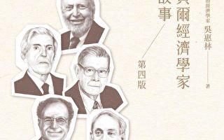 吳惠林:諾貝爾經濟學家的故事 四版自序