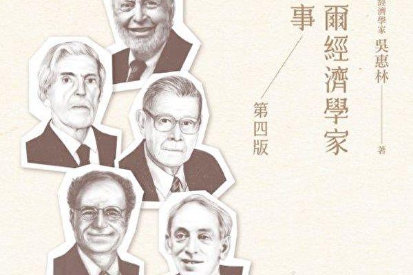 吴惠林:诺贝尔经济学家的故事 四版自序