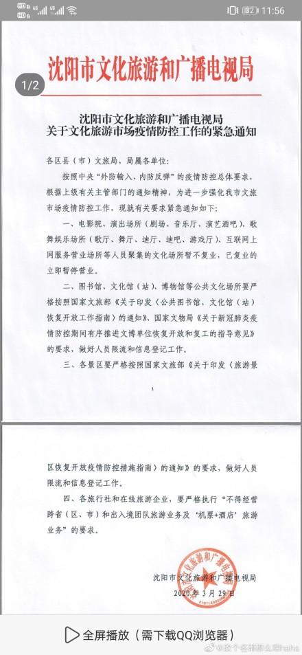 瀋陽娛樂場所暫停營業。(網絡圖)
