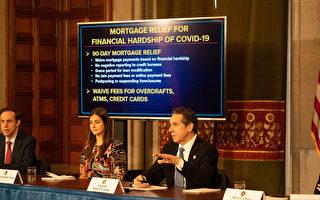疫情下減輕房貸負擔  紐約州出台90天紓困政策