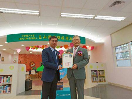 县府教育处长陈添丁(左)代表县长翁章梁致送感谢状予玉山银行董事长曾国烈。